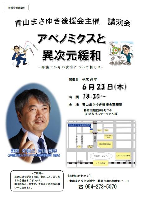 2016.6.23講演会
