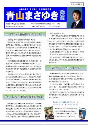 青山まさゆき通信Vol.2