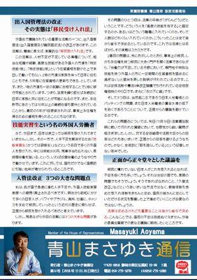 青山まさゆき通信Vol.4