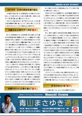 青山まさゆき通信Vol.5