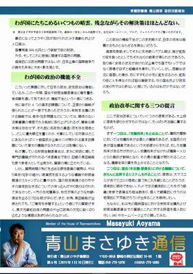 青山まさゆき通信Vol.6