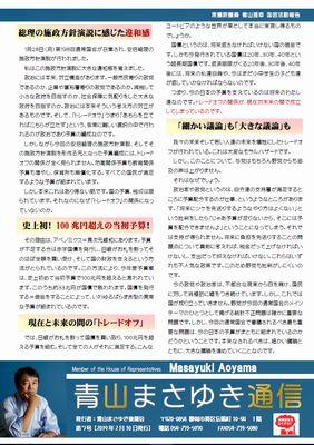 青山まさゆき通信Vol.7