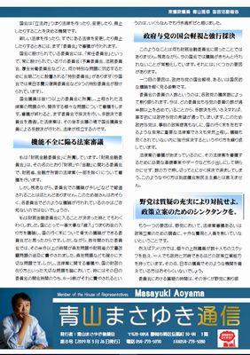 青山まさゆき通信Vol.8