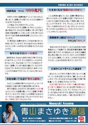 青山まさゆき通信Vol.4号外